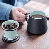 辦公泡茶杯  簡約馬克杯陶瓷帶蓋過濾茶杯茶水分離喝茶杯濾茶杯子『蜜桃時尚』