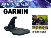 【GARMIN】導航專用矽膠固定座*所有機種通用