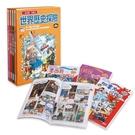 世界歷史探險套書【第五輯】(17~20集...