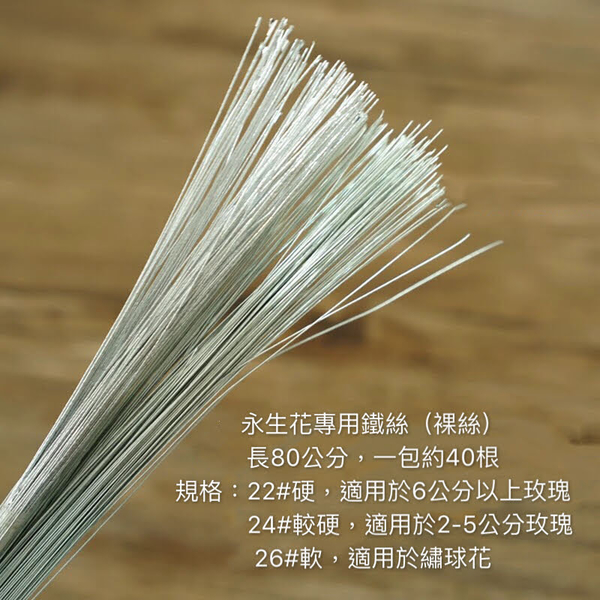 永生花專用鐵絲,裸絲,一包約40根,長80公分