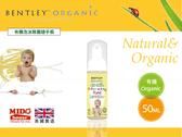 英國Bentley Organic 有機泡沫除菌隨手瓶50ml《Midohouse》