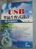 【書寶二手書T1/電腦_XDL】USB單晶片程式設計使用8051_莊靜_附光碟