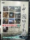 挖寶二手片-P17-180-正版DVD-其他【中國野生動物1:中國珍稀動物】-休閒類(直購價)