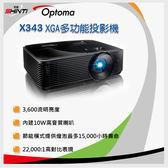 【免運】Optoma 奧圖碼 X343 高亮度商用投影機/EC400X