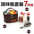 CLS調味罐六件組 戶外露營 調味料罐 攜帶式調味料 登山 調味瓶 調味盒 醬油瓶 鹽罐【CP003】