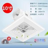 排風扇 排氣扇換氣扇衛生間排風扇10寸廚房廁所強力靜音吸頂式石膏板集成【快速出貨】