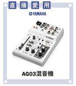 【非凡樂器】YAMAHA AG03混音器/低噪音/金屬外殼/直播愛用/公司貨保固