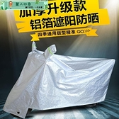 機車罩衣 電動車防曬罩防雨踏板摩托車車罩遮陽蓋布加厚防塵罩子電瓶車衣套 麗人印象 免運