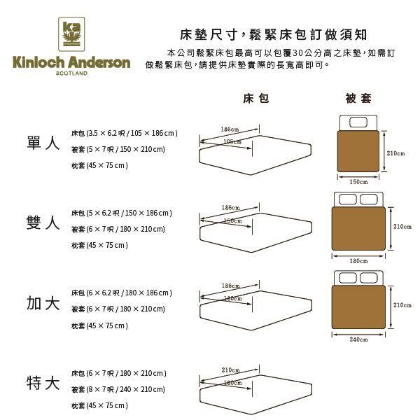 【金‧安德森】精梳棉《尼斯》床包四件組 (標準雙人 )
