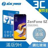 BLUE POWER ASUS ZenFone 5Z ZS620KL 2.5D滿版 9H鋼化玻璃保護貼 華碩