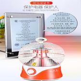 220V 鳥籠取暖器小太陽家用烤火爐速熱電暖爐節能省電小型烤火器 NMS 黛尼時尚精品