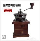 現貨 復古手搖磨豆機 手磨咖啡機 手動咖啡豆研磨機 經典家用磨粉機  安妮塔小铺