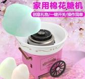 棉花糖機兒童棉花機禮物花式家用棉花糖機器電動兒童節創意禮物220vLX愛麗絲精品