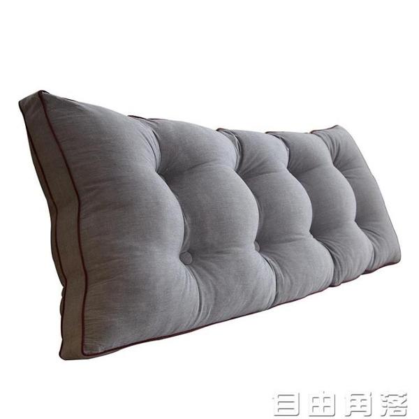 水洗棉床頭靠墊大靠背軟包可拆洗床上長靠枕抱枕榻榻米護腰靠背枕 自由角落