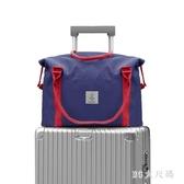 旅行袋子手提行李包網紅單肩短途帆布旅行包女大容量斜挎收納包男 qf25872【MG大尺碼】