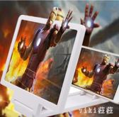 手機熒屏高清3d放大器鏡蘋果安卓手機通用護眼看電視電影防輻射 KB5260 【VIKI菈菈】