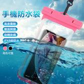 ROCK 簡尚系列 手機防水袋 旋轉掛繩 潛水袋 游泳 雙面透視 超強防水 漂流 卡扣 密封 潛水套