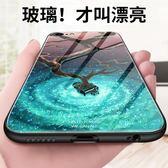蘋果6手機殼玻璃防摔iphone6plus潮男女款6splus套6s創意硅膠軟六 生日禮物 創意