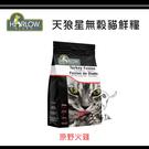 HARLOW BLEND牧野飛行[天狼星無穀貓鮮糧,原野火雞,15磅,加拿大製](免運)