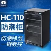 防潮箱 思銳電子防潮箱HC110攝影器材單反相機鏡頭收納櫃干燥櫃除濕箱 WJ【米家科技】