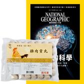 《國家地理雜誌》1年12期 贈 田記雞肉貢丸(3包)