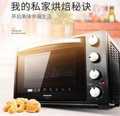 烤箱家用烘焙多功能全自動大容量蛋糕麵包家庭用電烤箱 LX 220V 曼莎時尚