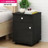 床頭櫃簡易簡約現代儲物櫃文件櫃床頭收納櫃床邊多功能小櫃子木質WY 提前降價 春節狂歡