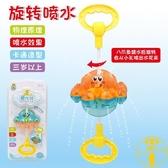 嬰兒洗澡玩具浴室寶寶戲水旋轉噴泉花灑【雲木雜貨】