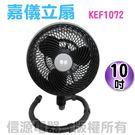 嘉儀10吋旋風循環扇 KEF1072