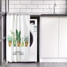 洗衣機防曬簾防水遮光隔熱簾陽臺柜子遮擋簾布簾防塵簾滑軌免打孔 蘿莉新品