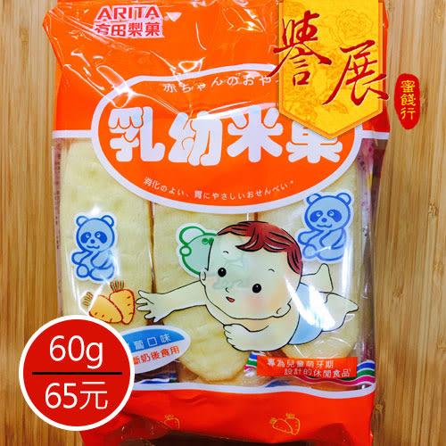 【譽展蜜餞】乳幼米菓-胡蘿蔔口味 60g/65元