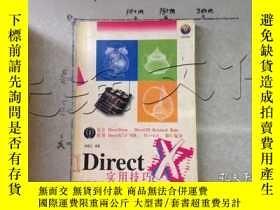 二手書博民逛書店罕見DirectX實用技巧---[ID:520024][%#13