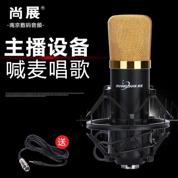 尚展R16大振膜電容麥克風網路YY主播K歌錄音手機直播設備 IGO