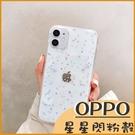 滴膠星星 OPPO Reno 4Z Reno 4 Reno 4Pro 全包邊 透明手機殼 軟殼 保護套 亮面素殼 簡約 粉亮