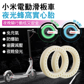 【coni shop】小米電動滑板車 夜光蜂窩實心輪胎 1入 現貨 當天出貨 螢光輪胎 小米滑板車輪胎
