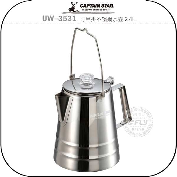 《飛翔無線3C》CAPTAIN STAG 鹿牌 UW-3531 可吊掛不鏽鋼水壺 2.4L│公司貨│日本精品 戶外露營