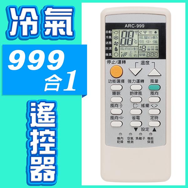 快速出貨★極地 999合1 冷氣萬用遙控器(各廠牌變頻 窗型 分離式 冷暖氣)