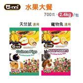 *WANG* Qnni《水果大餐-天竺鼠17-Q-004 寵物兔17-Q-006》2.4kg/包 各別天竺鼠、寵物兔適用