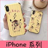 【萌萌噠】iPhone X XR Xs Max 6s 7 8 plus 可愛日系卡通皮卡丘 全包防摔 豎條紋超強浮雕軟殼 手機殼