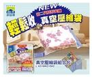 多益得棉被收納家庭真空壓縮袋6件組:2XL+2M+2S