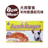 【BOWWOW】羊肉香濃起司條 1.2kg / 盒(D181D04)