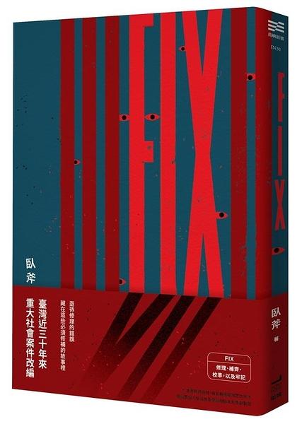(二手書)FIX