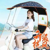 遮陽棚 電動電瓶車雨棚電動摩托車擋風被防曬遮陽傘電瓶車遮雨防雨擋風罩YXS『小宅妮時尚』
