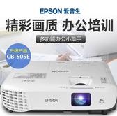 迷你投影儀 EPSON/愛普生CB-S05E投影儀辦公家用商用無線wifi教學投影機高清1080p家庭影 DF 維多