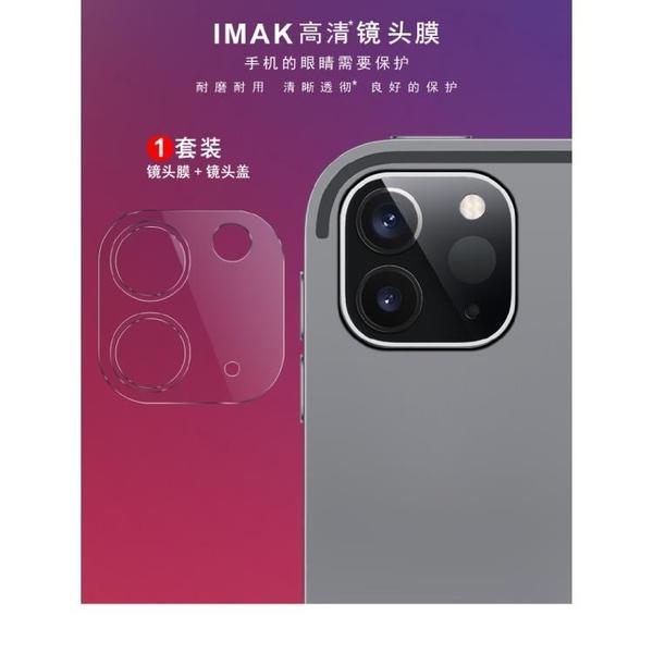 【鏡頭膜 鏡頭蓋】Imak 蘋果 iPad Pro 11 (2020) 鋼化玻璃鏡頭貼 A2068 A2230 保護膜
