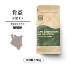 肯亞涅里郡歐薩亞合作社水洗咖啡豆C+-葡萄乾(半磅) 咖啡綠.產區