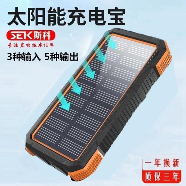 行動電源 斯科太陽能充電寶快充30000毫安便攜戶外學生移動電源露營燈通用 露天拍賣