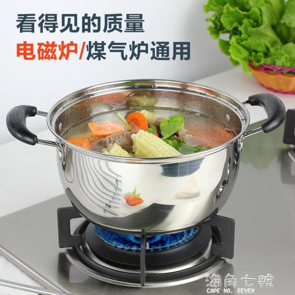 鍋具不銹鋼湯鍋加厚家用小火鍋煮粥煲湯不黏鍋奶鍋燉鍋電磁爐通用鍋具  海角七號
