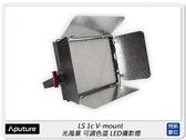 Aputure 愛圖仕 LS 1c V-mount 光風暴 可調色溫 LED燈 平板燈 攝影燈 15吋 (公司貨)