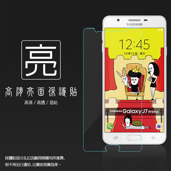 ◆亮面螢幕保護貼 SAMSUNG 三星 Galaxy J7 Prime G610 保護貼 亮貼 亮面貼